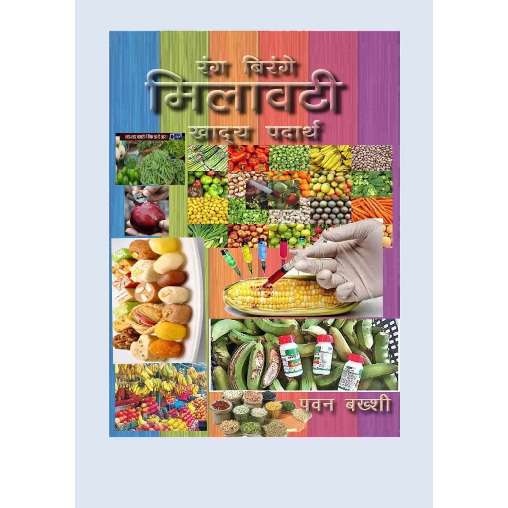 Colorful adulterated foods (रंग बिरंगे मिलावटी खाद्य पदार्थ)- Book, Kartmy